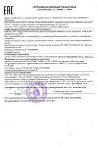 ДС-Клапан-КА-500-№14682