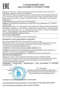 ДС-Патрубки-ПВ,-ПВП-02731