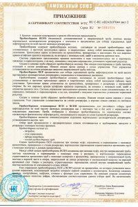 Приложение-проб-лист-2