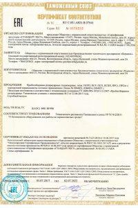 Сертификат-взрывоз.-на-пробоотборники