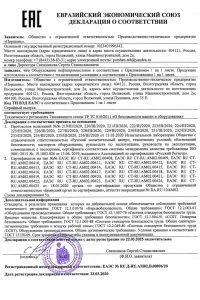 Деклар-ТР-ТС-10-№2-1