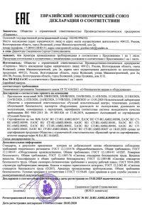 Декл-ТРТС-10-№1-1